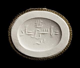 Afstøbning af intaglie med indskrift med sufisk arabiske bogstaver